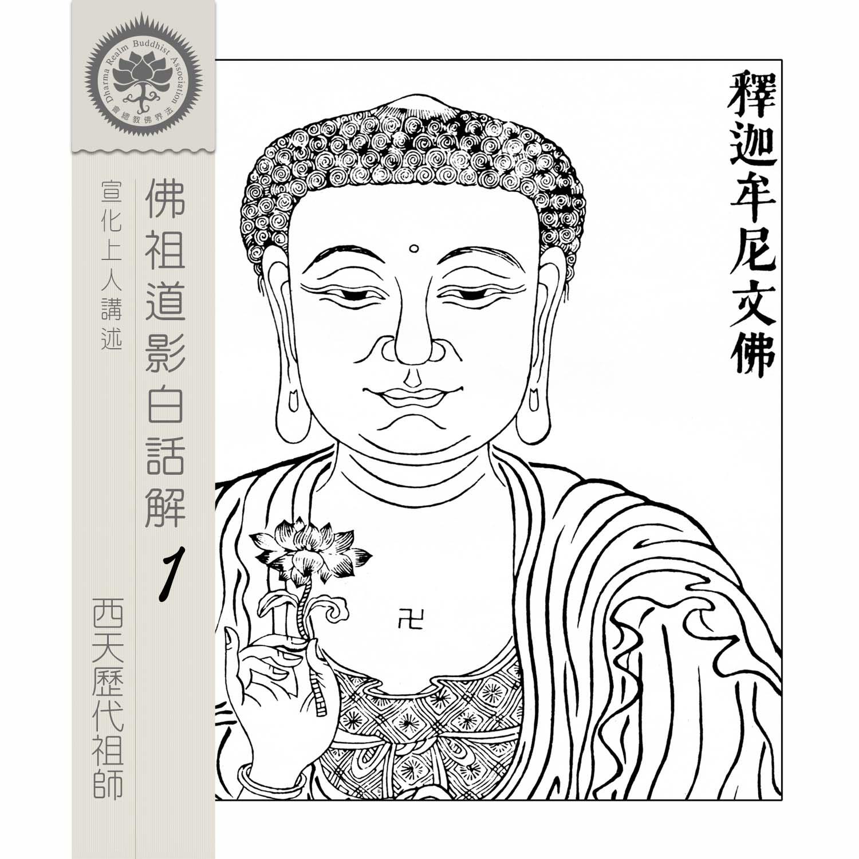 佛祖道影白話解 - 宣化上人講述